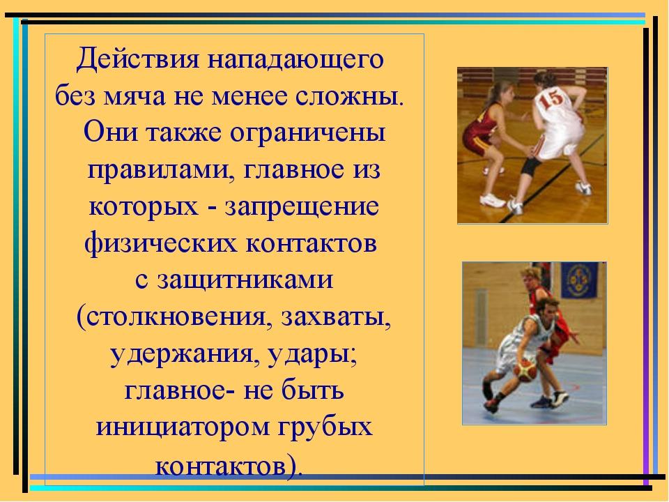 Действия нападающего без мяча не менее сложны. Они также ограничены правилами...