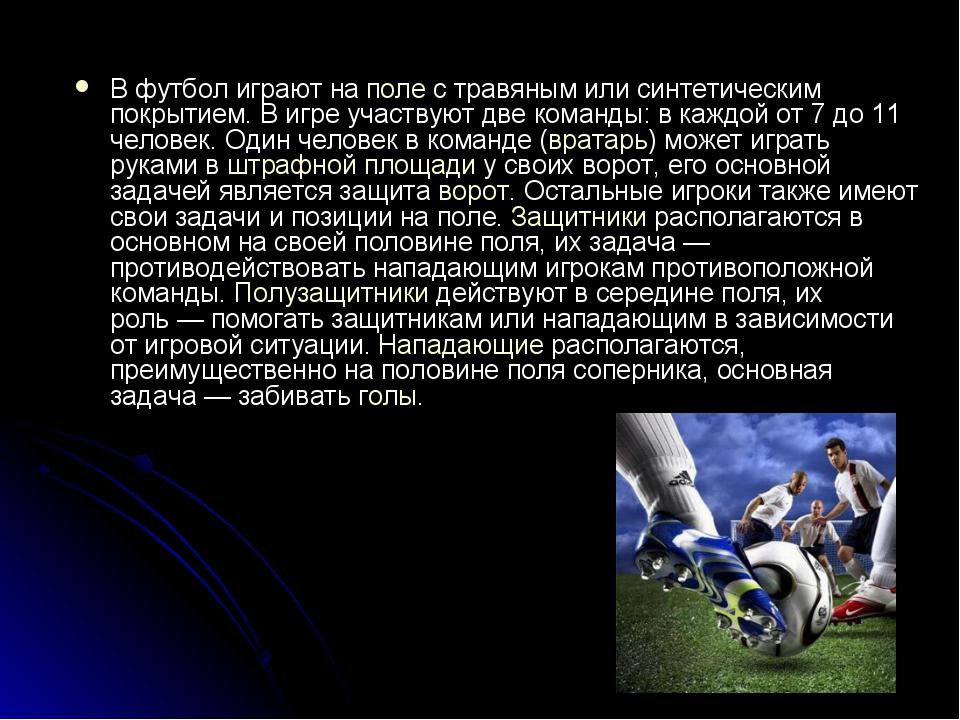 В футбол играют наполес травяным или синтетическим покрытием. В игре участв...