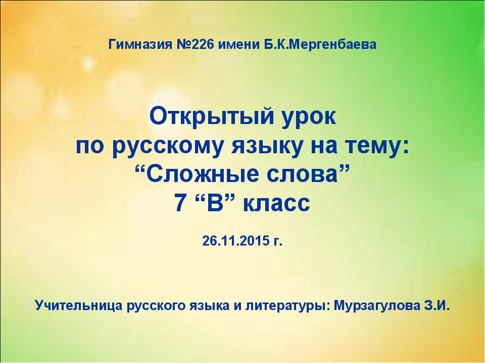 Гимназия №226 имени Б.К.Мергенбаева Открытый урок по русскому языку на тему:...