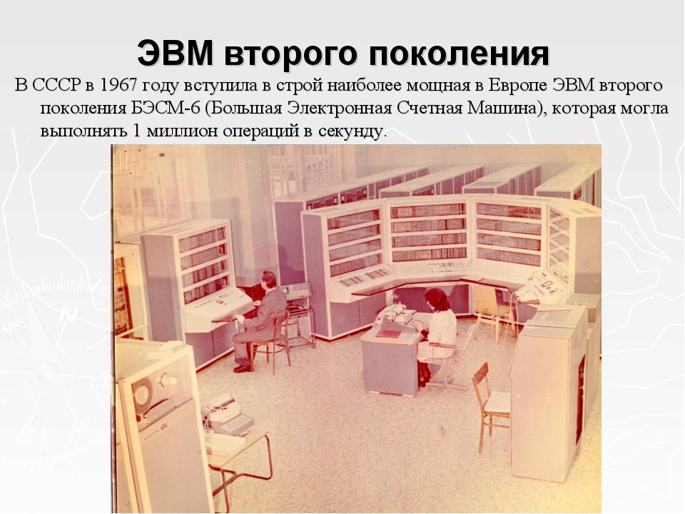 ЭВМ второго поколения В СССР в 1967 году вступила в строй наиболее мощная в Е...