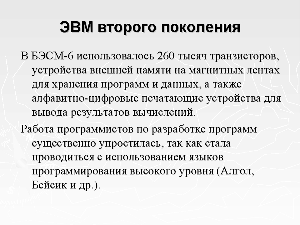 ЭВМ второго поколения В БЭСМ-6 использовалось 260 тысяч транзисторов, устройс...