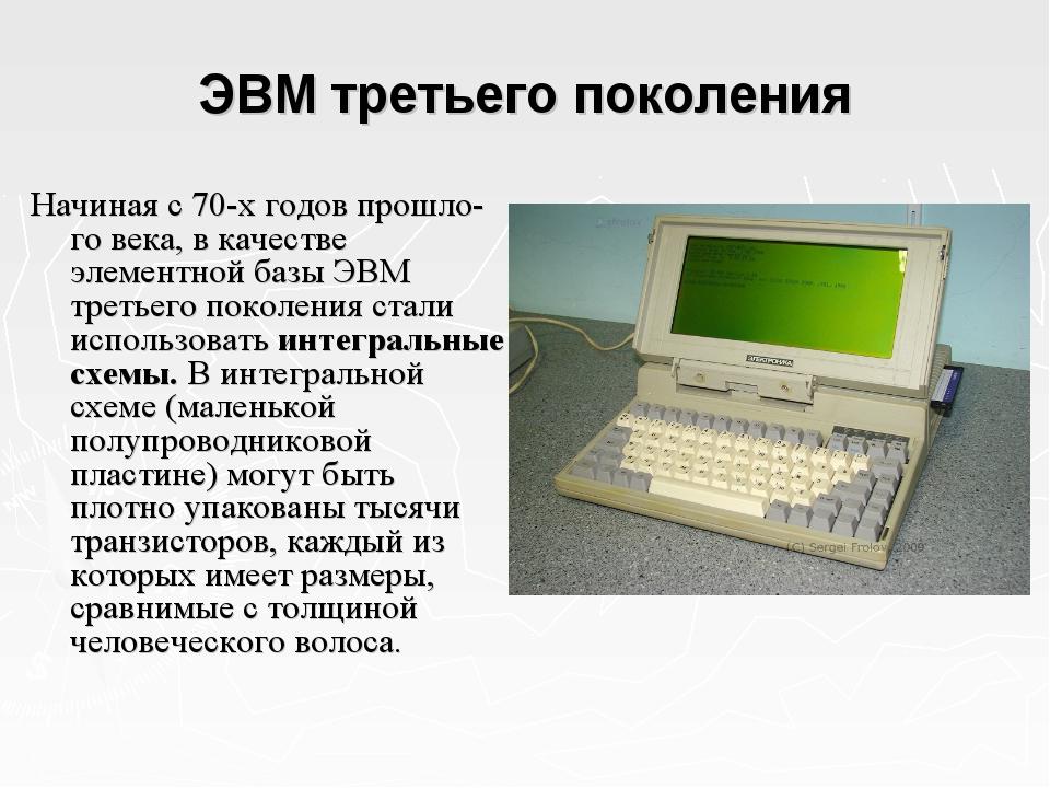 ЭВМ третьего поколения Начиная с 70-х годов прошлого века, в качестве элемен...