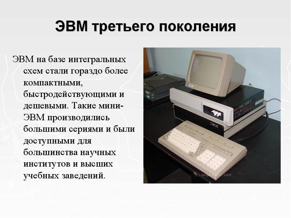 ЭВМ третьего поколения ЭВМ на базе интегральных схем стали гораздо более комп...