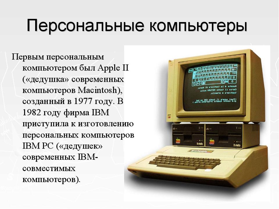 Персональные компьютеры Первым персональным компьютером был Аррle II («дедушк...