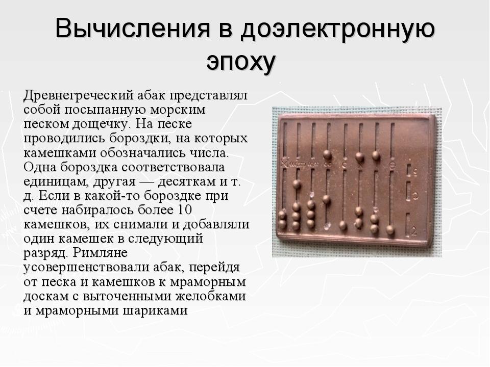 Вычисления в доэлектронную эпоху Древнегреческий абак представлял собой посып...