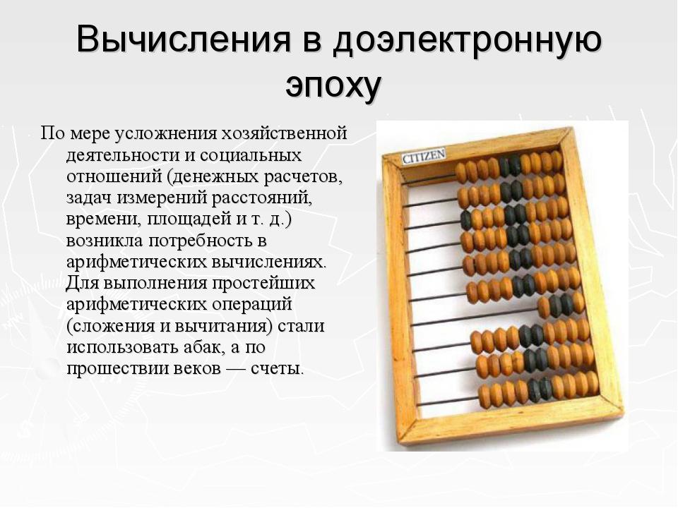 Вычисления в доэлектронную эпоху По мере усложнения хозяйственной деятельност...