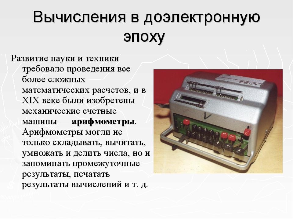 Вычисления в доэлектронную эпоху Развитие науки и техники требовало проведени...