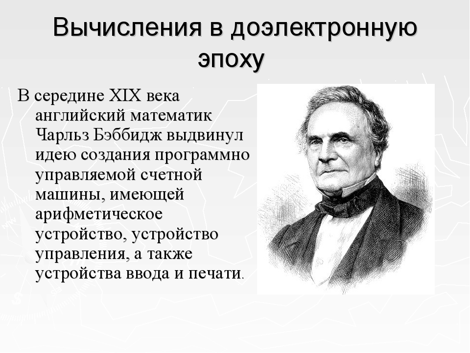 Вычисления в доэлектронную эпоху В середине XIX века английский математик Чар...