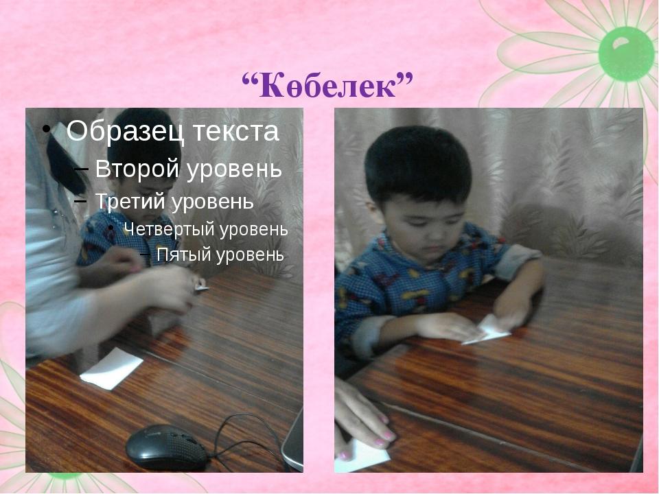 """Көбелек"""