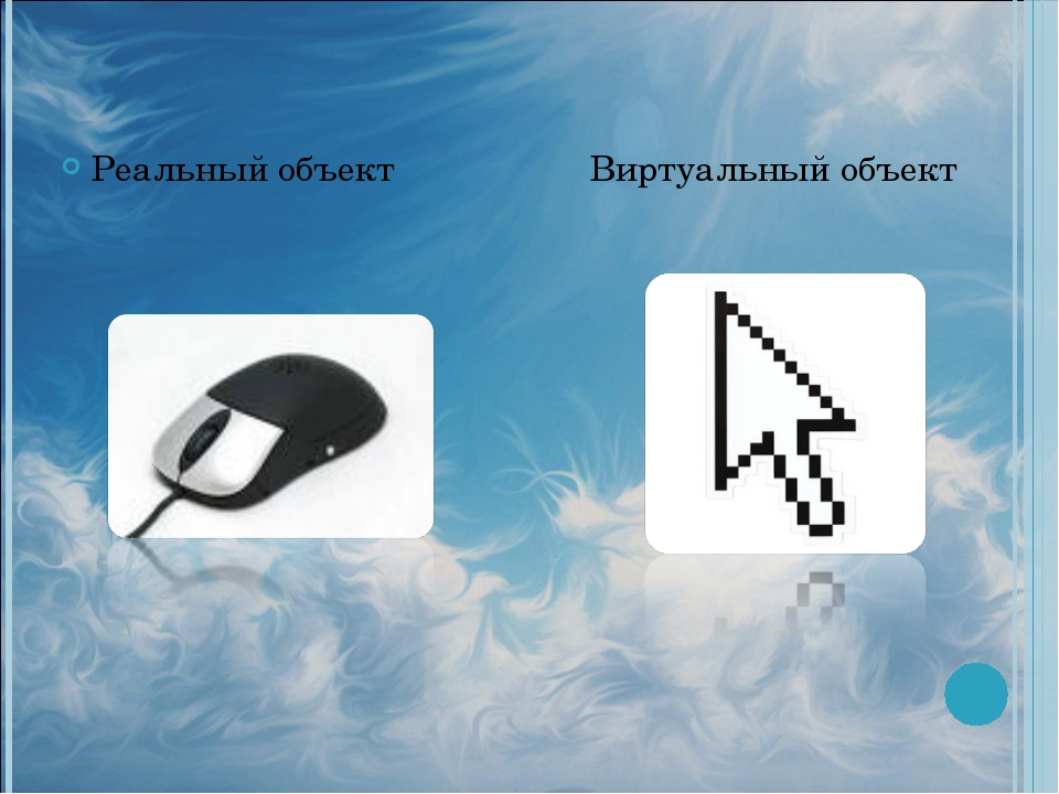 Реальный объект Виртуальный объект