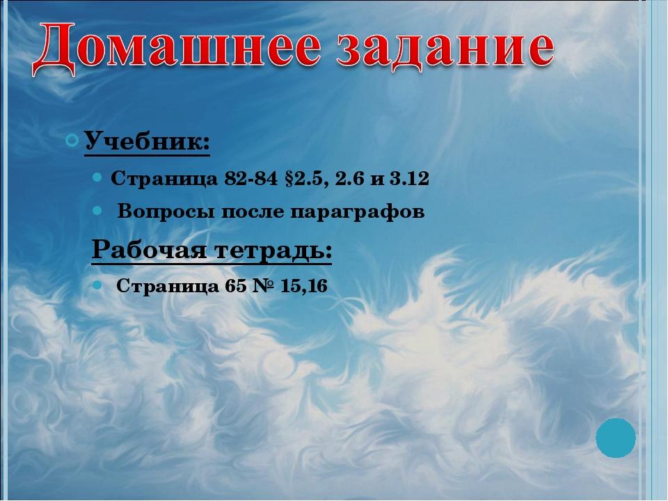Учебник: Страница 82-84 §2.5, 2.6 и 3.12 Вопросы после параграфов Рабочая тет...