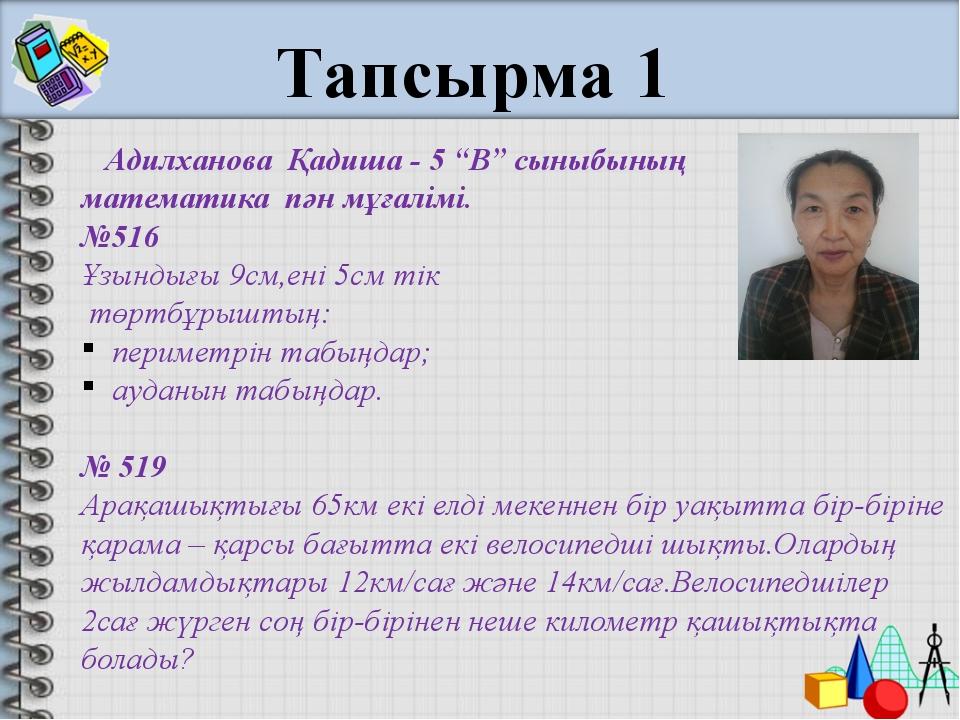 """Адилханова Қадиша - 5 """"В"""" сыныбының математика пән мұғалімі. №516 Ұзындығы 9..."""