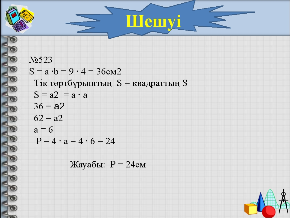 Шешуі №523 S = a ∙b = 9 ∙ 4 = 36см2 Тік төртбұрыштың S = квадраттың S S = а2...