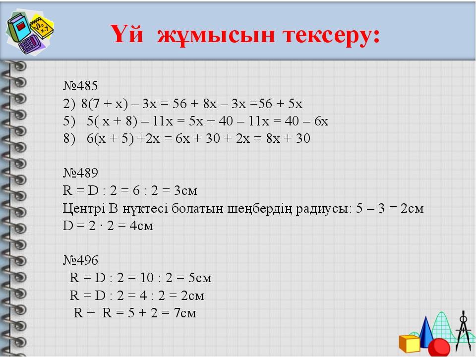 Үй жұмысын тексеру: №485 8(7 + х) – 3х = 56 + 8х – 3х =56 + 5х 5( х + 8) – 11...