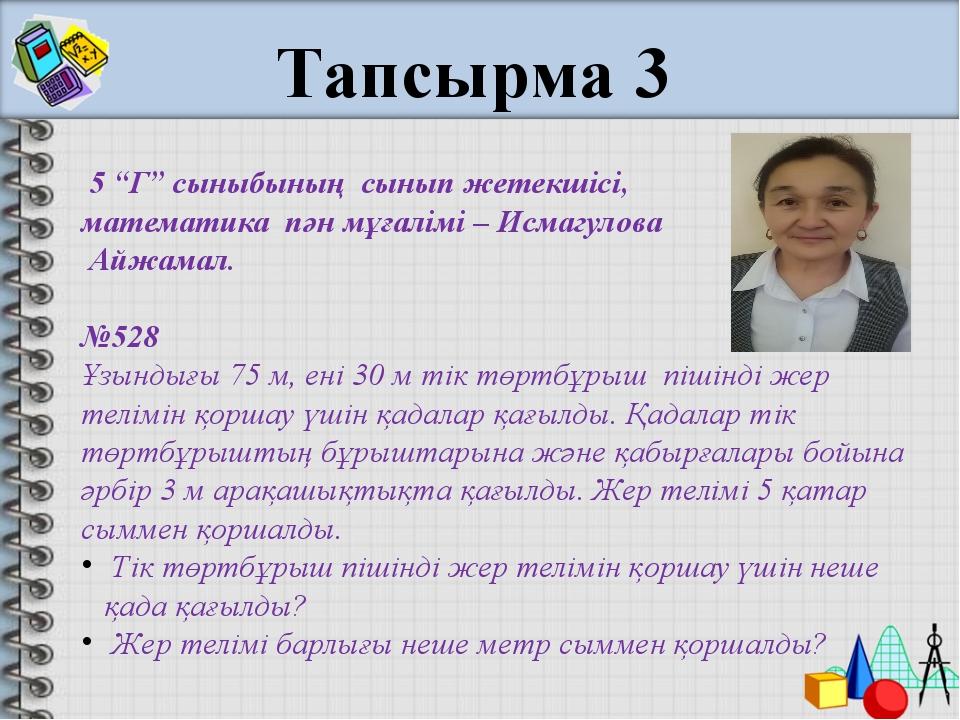 """5 """"Г"""" сыныбының сынып жетекшісі, математика пән мұғалімі – Исмагулова Айжама..."""