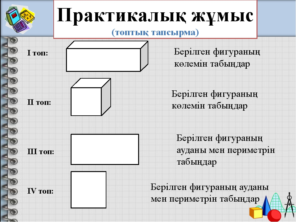 Практикалық жұмыс (топтық тапсырма) І топ: ІІ топ: ІІІ топ: IV топ: Берілген...