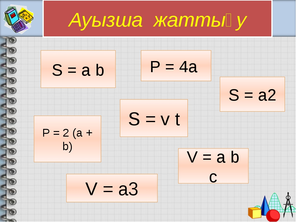 S = a b P = 4a 55 ∙ 11 S = v t S = a2 (99 – 44) : 5 V = a b c P = 2 (a + b)...