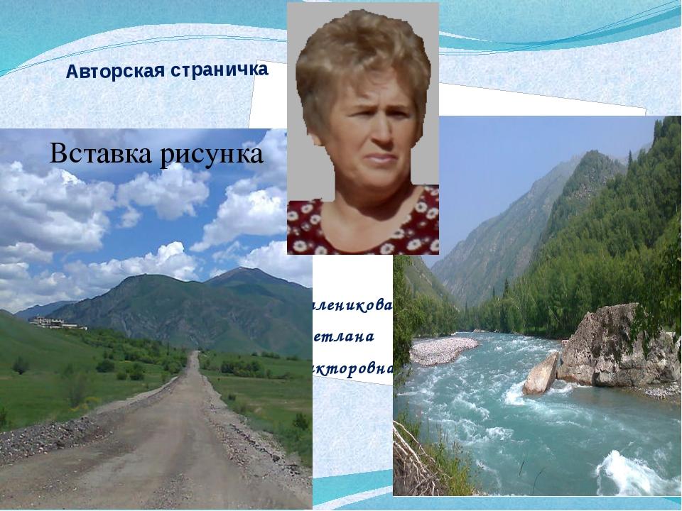 Авторская страничка Каленикова Светлана Викторовна