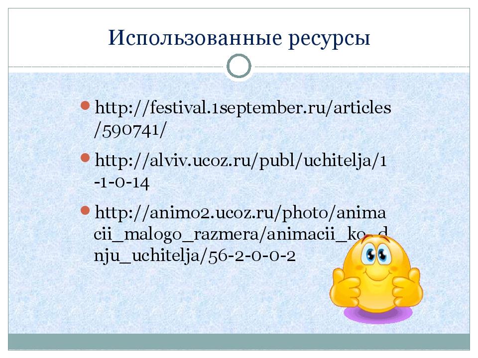 Использованные ресурсы http://festival.1september.ru/articles/590741/ http://...