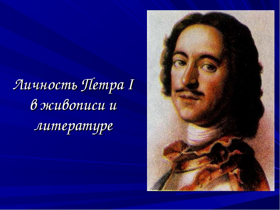 Личность Петра I в живописи и литературе