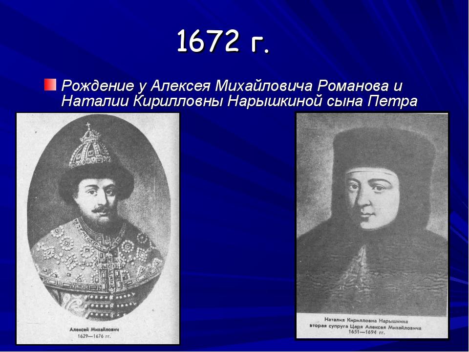 1672 г. Рождение у Алексея Михайловича Романова и Наталии Кирилловны Нарышкин...