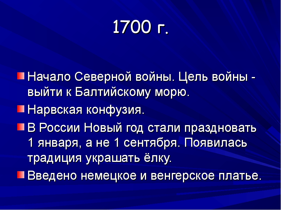 1700 г. Начало Северной войны. Цель войны - выйти к Балтийскому морю. Нарвска...