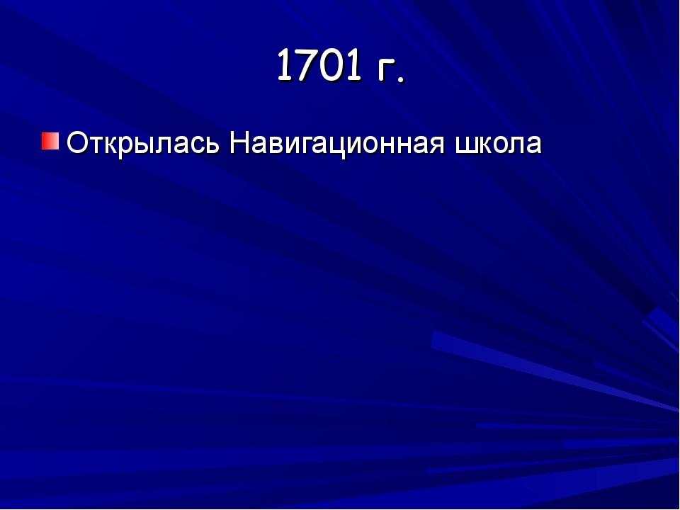 1701 г. Открылась Навигационная школа