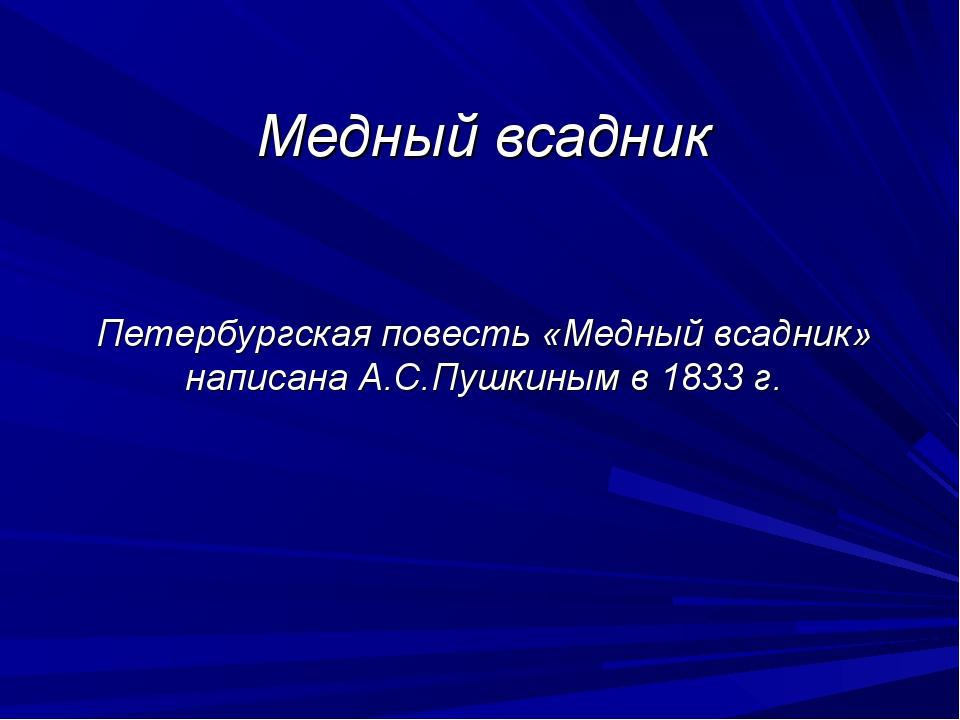 Медный всадник Петербургская повесть «Медный всадник» написана А.С.Пушкиным в...