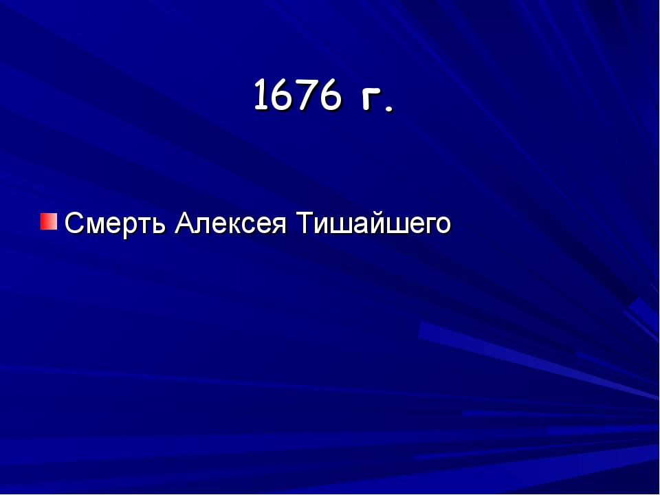 1676 г. Смерть Алексея Тишайшего