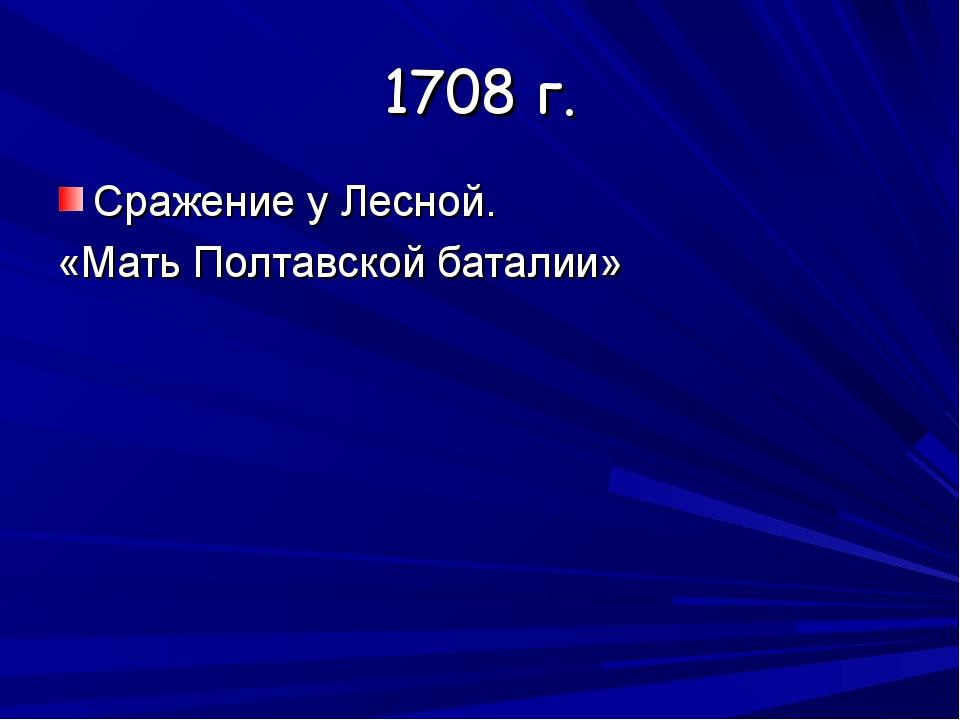 1708 г. Сражение у Лесной. «Мать Полтавской баталии»