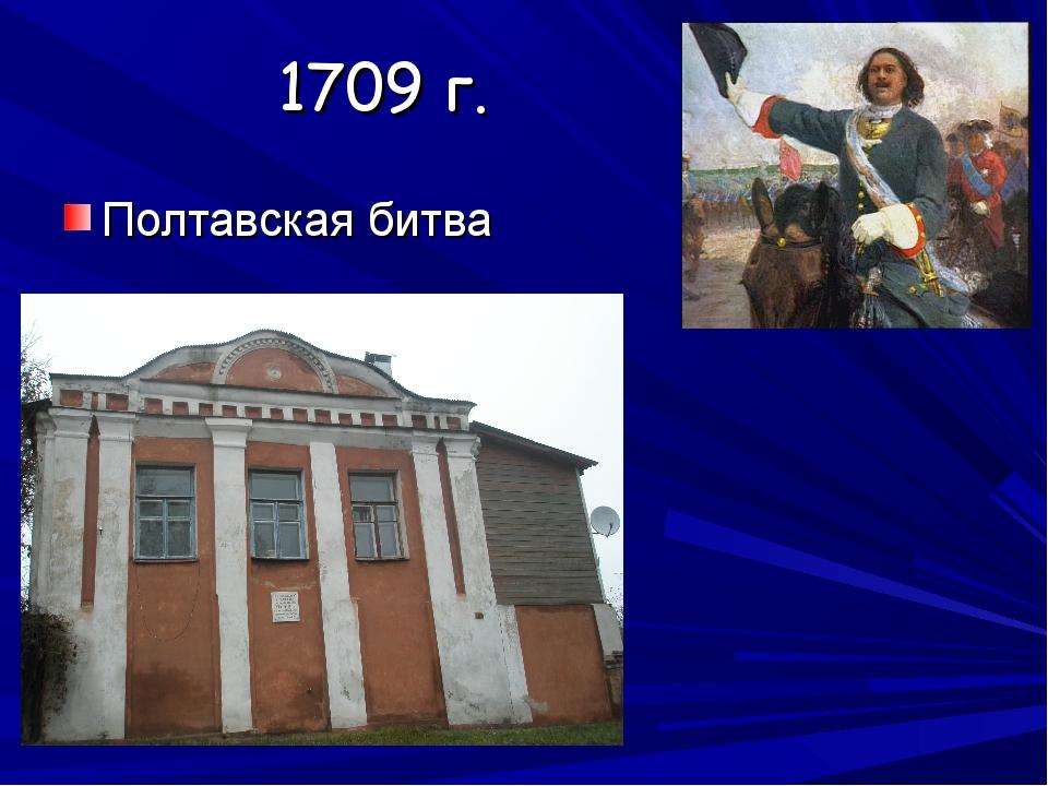 1709 г. Полтавская битва