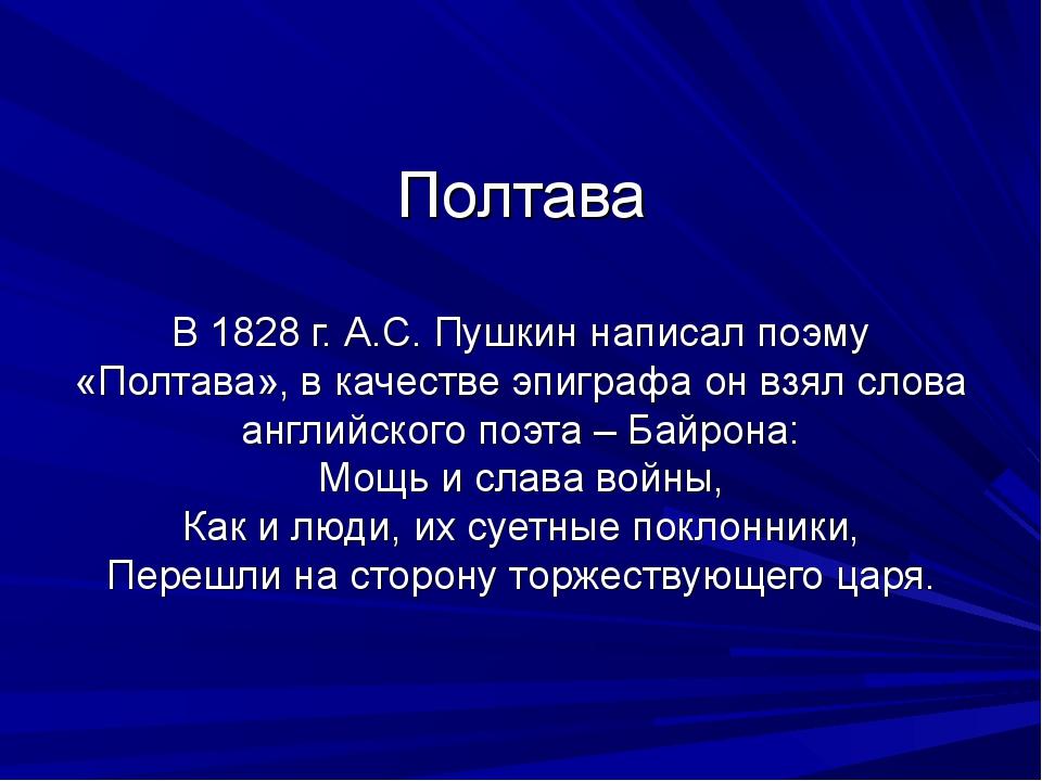 Полтава В 1828 г. А.С. Пушкин написал поэму «Полтава», в качестве эпиграфа он...