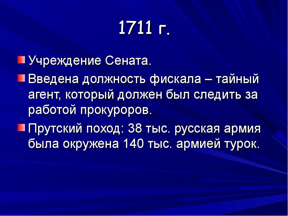1711 г. Учреждение Сената. Введена должность фискала – тайный агент, который...