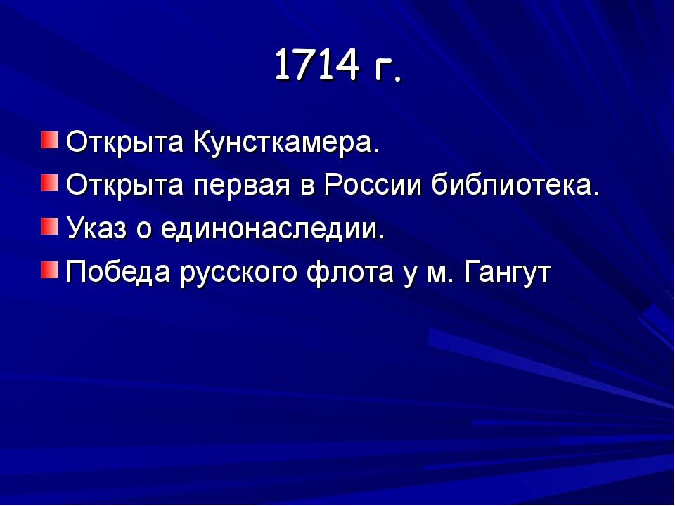 1714 г. Открыта Кунсткамера. Открыта первая в России библиотека. Указ о едино...