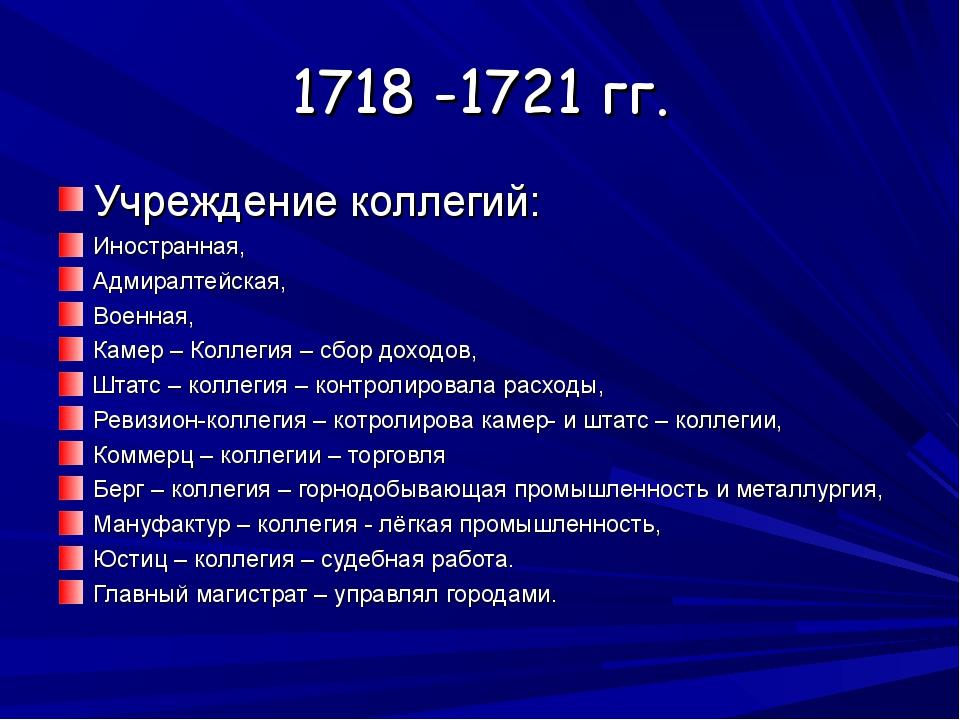 1718 -1721 гг. Учреждение коллегий: Иностранная, Адмиралтейская, Военная, Кам...
