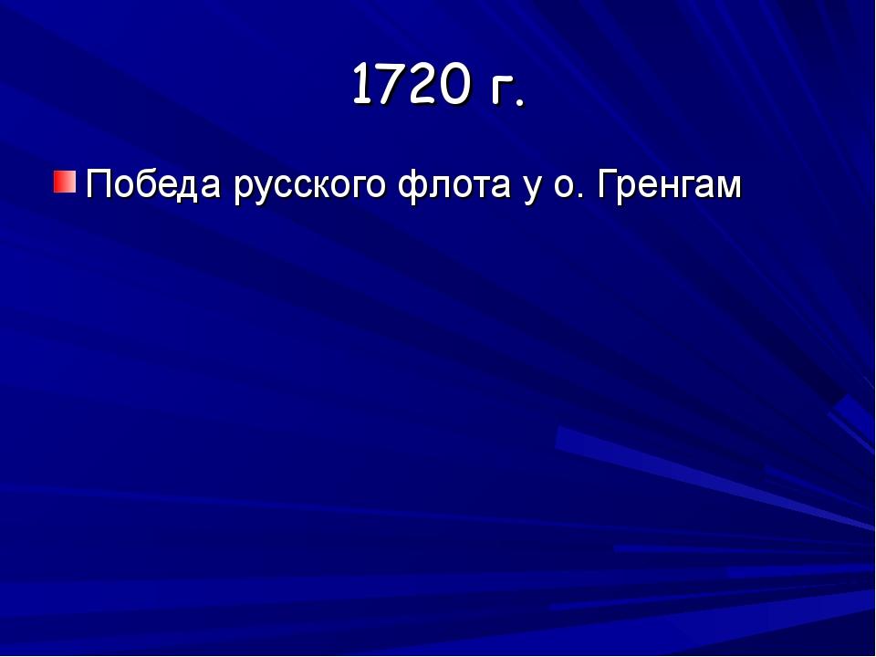 1720 г. Победа русского флота у о. Гренгам