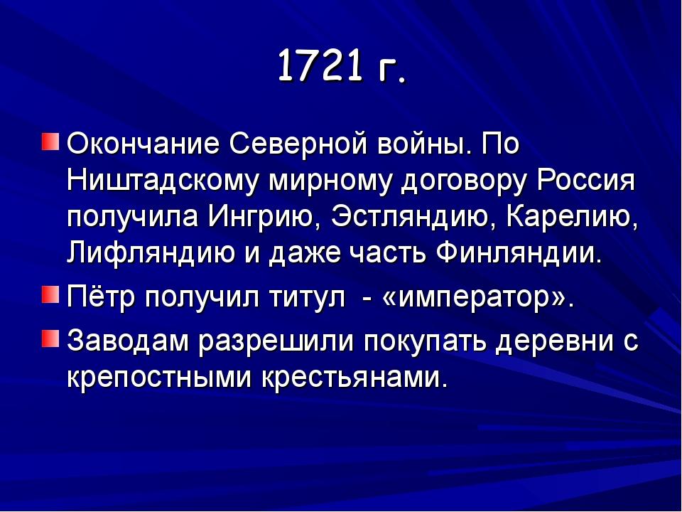 1721 г. Окончание Северной войны. По Ништадскому мирному договору Россия полу...
