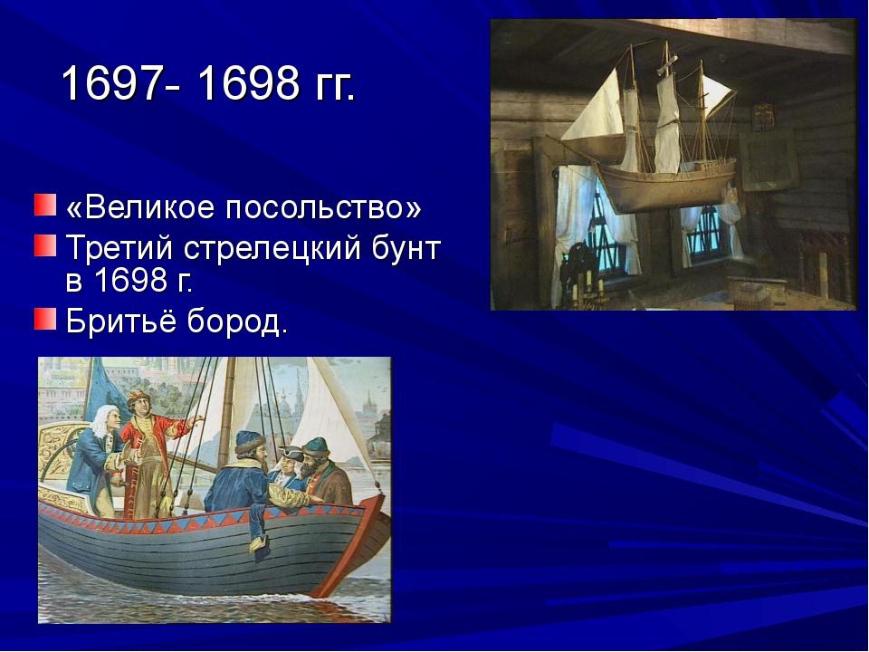 1697- 1698 гг. «Великое посольство» Третий стрелецкий бунт в 1698 г. Бритьё б...