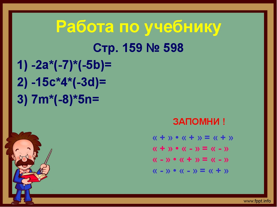 Работа по учебнику Стр. 159 № 598 1) -2а*(-7)*(-5b)= 2) -15c*4*(-3d)= 3) 7m*(...