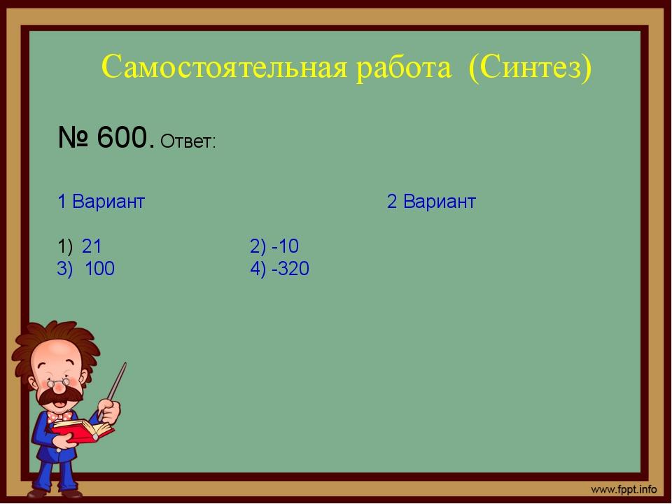 Самостоятельная работа (Синтез) № 600. Ответ: 1 Вариант 2 Вариант 212) -...