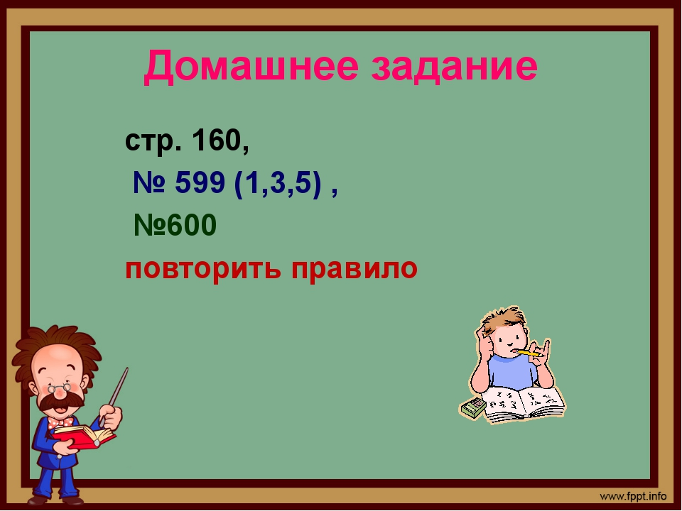 Домашнее задание стр. 160, № 599 (1,3,5) , №600 повторить правило