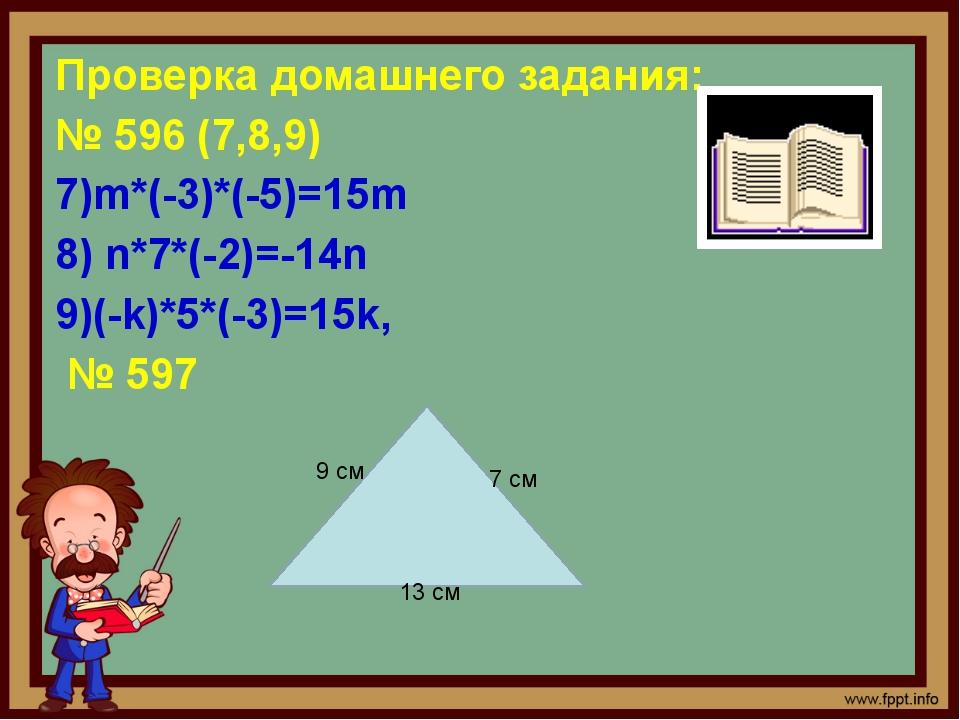 Проверка домашнего задания: № 596 (7,8,9) 7)m*(-3)*(-5)=15m 8) n*7*(-2)=-14n...