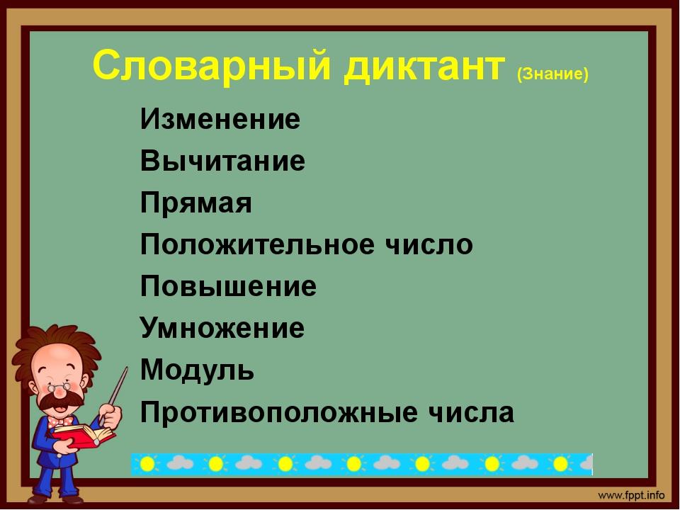 Словарный диктант (Знание) Изменение Вычитание Прямая Положительное число Пов...