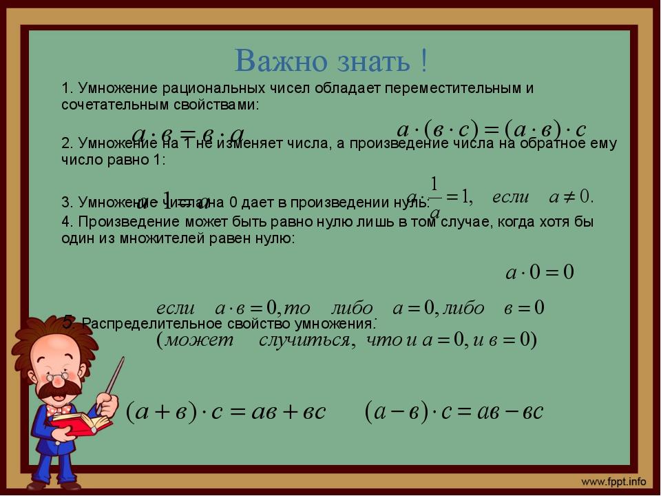 1. Умножение рациональных чисел обладает переместительным и сочетательным св...
