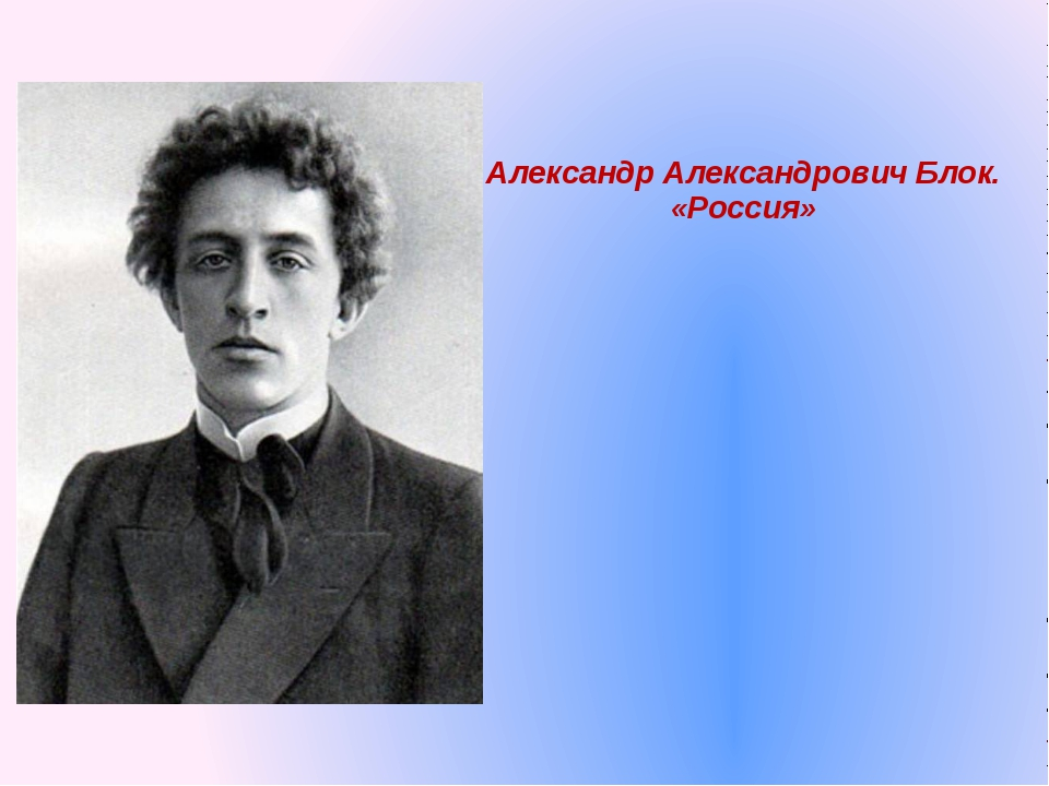 Александр Александрович Блок. «Россия»