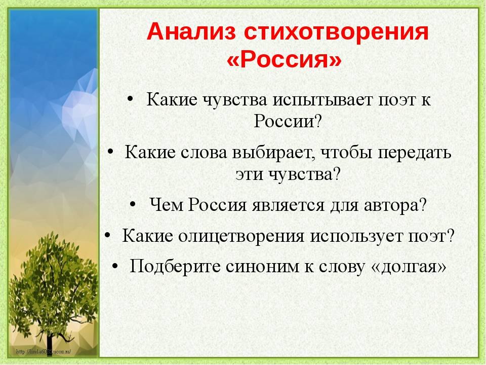 Анализ стихотворения «Россия» Какие чувства испытывает поэт к России? Какие с...