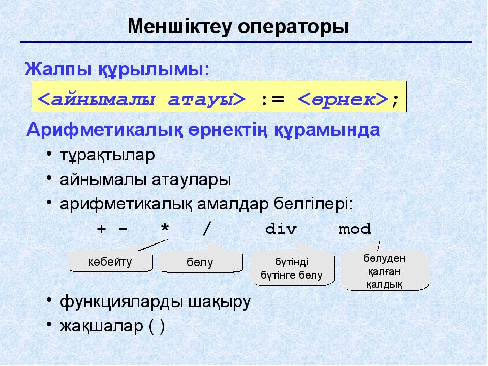 Меншіктеу операторы Жалпы құрылымы: Арифметикалық өрнектің құрамында тұрақтыл...