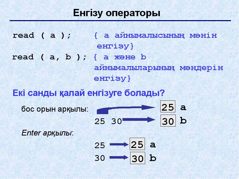 Енгізу операторы read ( a ); { а айнымалысының мәнін енгізу} read ( a, b ); {...