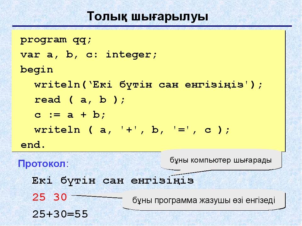 Толық шығарылуы program qq; var a, b, c: integer; begin writeln('Екі бүтін...