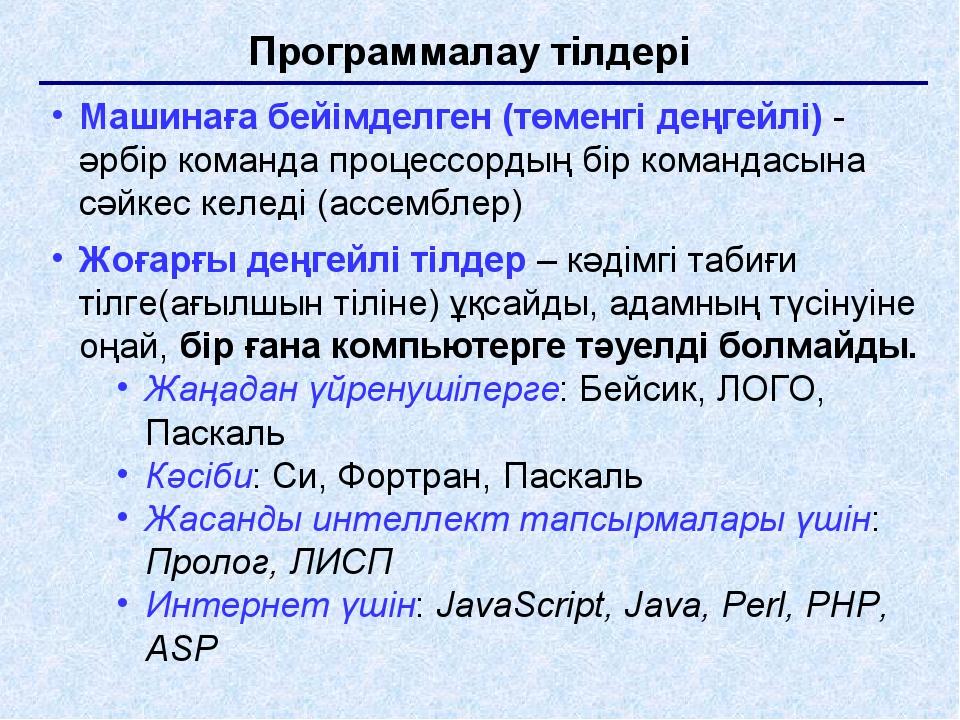 Программалау тілдері Машинаға бейімделген (төменгі деңгейлі) - әрбір команда...